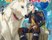 Komik Mofumofu to Isekai Slow Life o Mezashimasu!