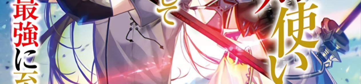 Manga The Reincarnated Inferior Magic Swordsman