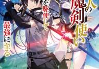 Komik The Reincarnated Inferior Magic Swordsman