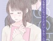 """Komik """"Watashi ga Inakute mo Shiawase ni natte Kudasai"""" Nante, Fuzaken na"""