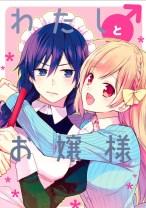 Komik Watashi ♂ to Ojou-sama