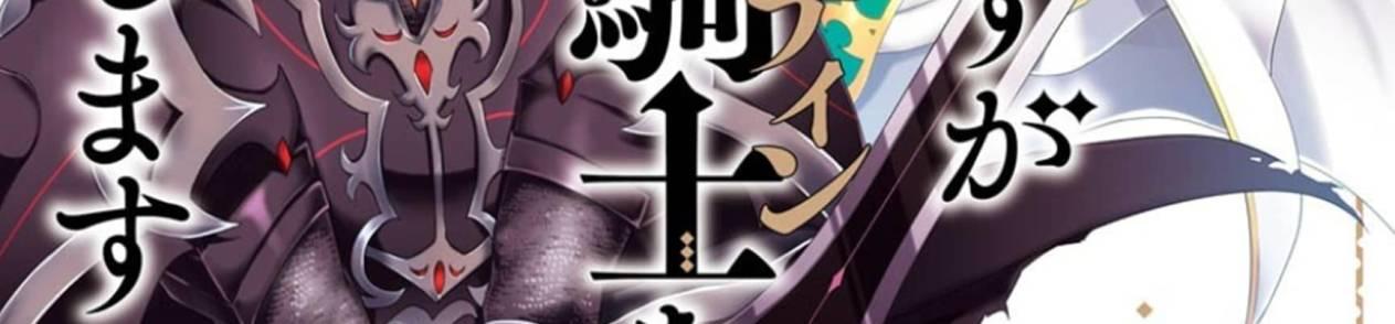 Manga Ankoku Kishi no Ore desu Ga Saikyou no Seikishi wo Mezashimasu