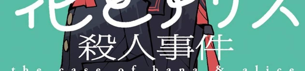 Manga Hana to Alice Satsujin Jiken