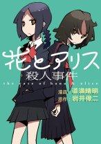 Komik Hana to Alice Satsujin Jiken