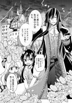 Komik Kyūketsuki-san, kon'yanōkazu wa nandesu ka?