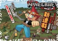 Komik Minecraft: Sekai no Hate no Tabi