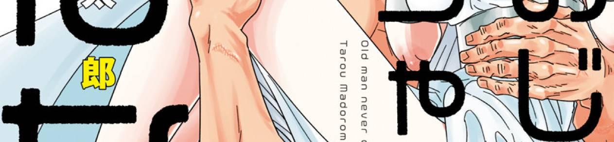 Manga Ojiichan shinanai