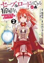 Komik Save & Load no Dekiru Yadoya-san