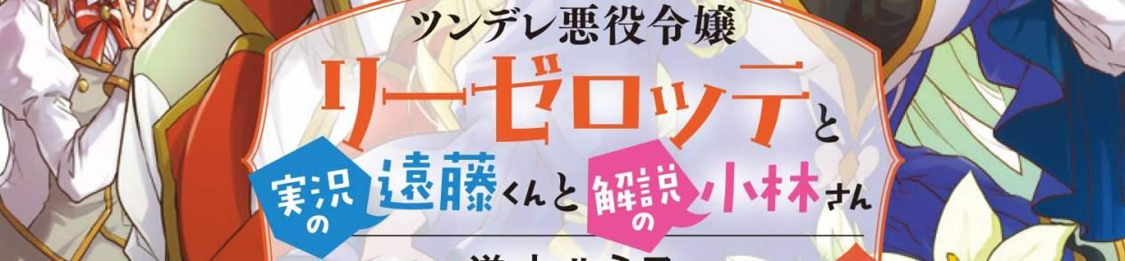 Manga Tsundere Akuyaku Reijou Liselotte to Jikkyou no Endo-kun to Kaisetsu no Kobayashi-san