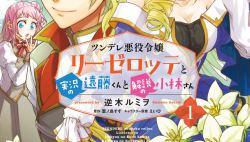 Komik Tsundere Akuyaku Reijou Liselotte to Jikkyou no Endo-kun to Kaisetsu no Kobayashi-san