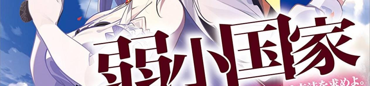 Manga Suuji de Sukuu! Jakushou Kokka