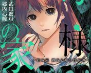 Komik Hahasama no Ie – Ogamiya Gounai Kokoro Hitomi no Kaiitan