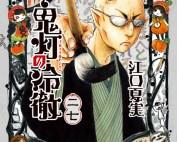 Komik Hoozuki no Reitetsu