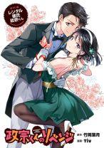 Komik Masamune-kun no Revenge: Rental Boyfriend