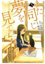 Komik Mata Onaji Yume wo Mite ita