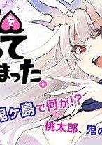 Komik Oniyome wo Metotte Shimatta