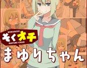 Komik Sokuochi Mayuri-chan