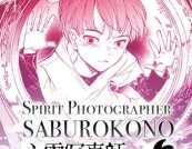 Komik Spirit Photographer Saburo Kono