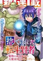 Komik Suterareta Tensei Kenja ~Mamono no Mori de Saikyou no dai ma Teikoku o Tsukuriageru~