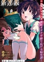 Komik Tensei Shitara dai Nana Ouji dattanode, Kimamani Majutsu o Kiwamemasu