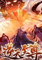 Komik Against The Heaven Supreme