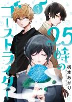 Komik 25-ji no Ghost Writer