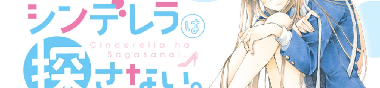 Manga Cinderella wa Sagasanai