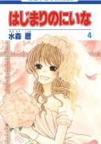 Komik Hajimari no Niina