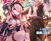 Komik Ie ga Moete Jinsei Dou Demo Yoku Natta kara, Nokotta Nakenashi no Kin de Dark Elf no Dorei o Katta
