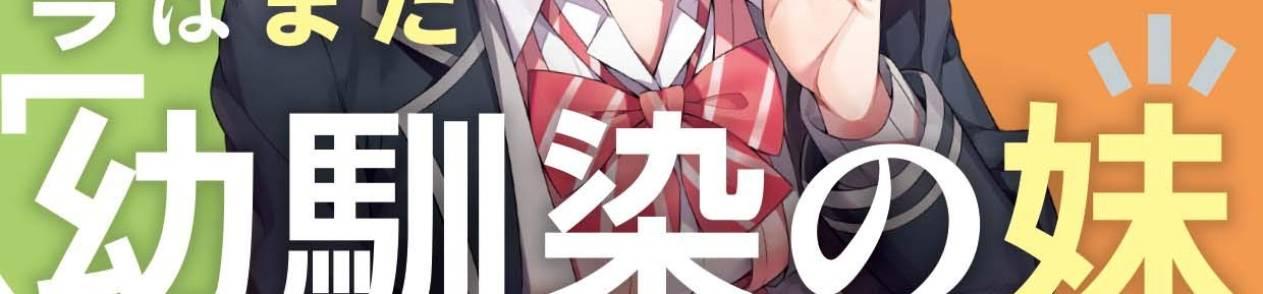 """Manga Ima wa Mada """"Osananajimi no Imouto"""" Desu kedo."""