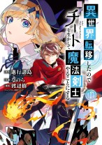 Komik Isekai Cheat Magic Swordsman