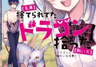 Komik Kyuubo: Suterareteta Dragon Hirotta