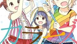 Komik Mitsuboshi Colors