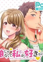 Komik Musume Janakute, Watashi (Mama) ga Suki Nano!?