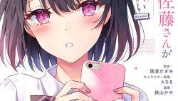 Komik Shiotaiou no Sato-san ga Ore ni dake Amai