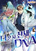 Komik I Am Alone Genius DNA