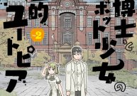 Komik Bocchi Hakase to Robot Shoujo no Zetsubou Teki Utopia
