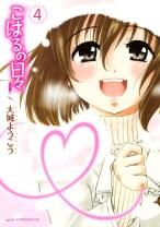 Komik Koharu no Hibi