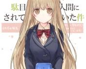 Komik Otonari no Tenshi-sama ni Itsunomanika Dame Ningen ni Sareteita Ken