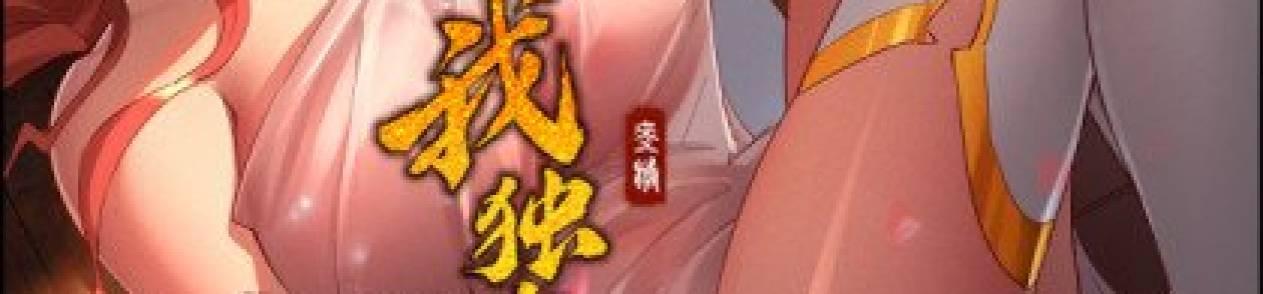Manhua I am a God Alone