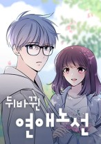 Komik Reversed Love Route