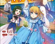 Komik Akumu kara Mezameta Gouman Reijou wa Yarinaoshi wo Mousakuchuu