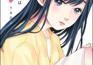 Komik Aoi-san wa 16-sai Toshishita.