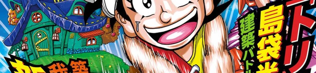 Manga Build King