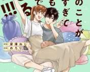 Komik Kareshi no Koto ga Suki Sugite Kyou mo Zenryoku de Ikiru!!!