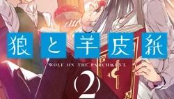Komik Shinsetsu Ookami to Koushinryou: Ookami to Youhishi