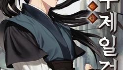 Komik Sinsu Jeil Sword