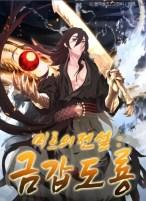 Komik The Legend Of Mir: The Gold Armor