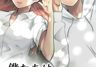 Komik Bokutachi wa Hanshoku wo Yameta
