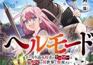 Komik Hell Mode: Yarikomi Suki no Gamer wa Hai Settei no Isekai de Musou Suru